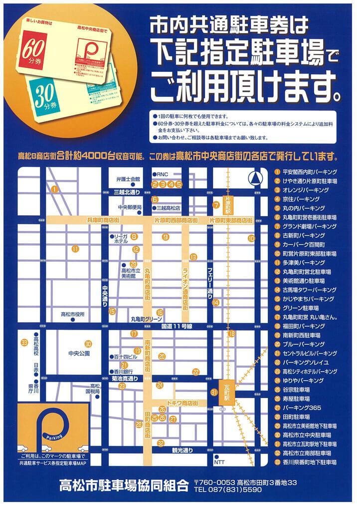 ノンレトリック提携駐車場MAP