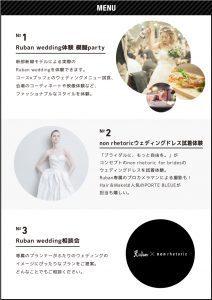 non-ruban0205-menu-212x300